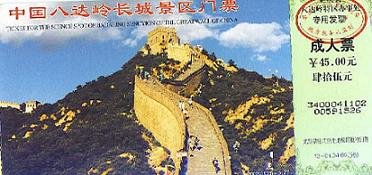 ticket greatwall