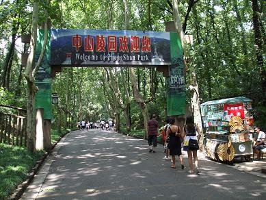 nanjing zhongshan park entrance