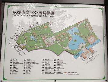 culture park wenhua chengdu
