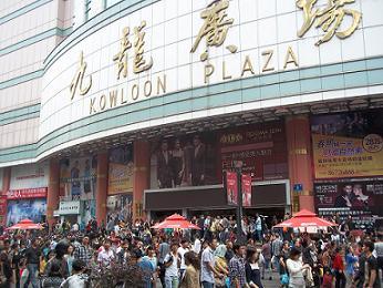 kowloon plaza chengdu