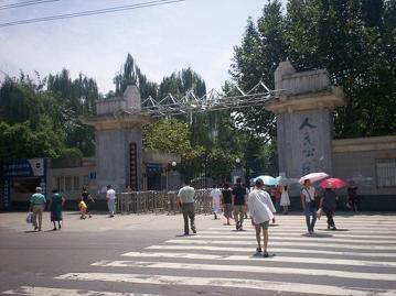 Chengdu Renmin Park entrance